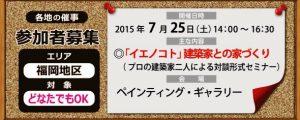 日本建築家協会主催「イエノコト2015 vol.03」