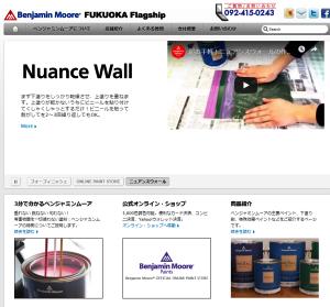 「ベンジャミンムーア福岡」公式サイト