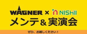【長崎地区】ワグナー&ニシイ「メンテと実演会」