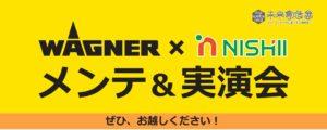 【北九州地区】ワグナー&ニシイ「メンテと実演会」